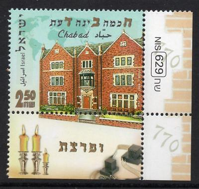 ISRAEL MNH 2006 Chabad-Lubavitch Chassism