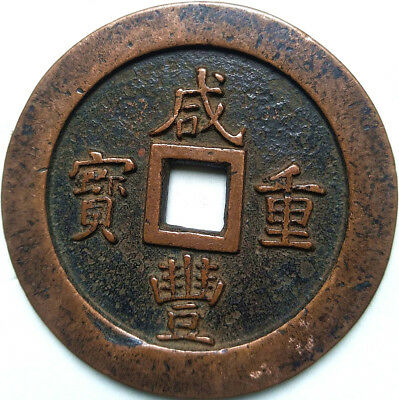 China Ancient Bronze coins Diameter:70mm/thickness:5mm
