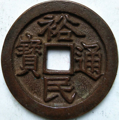 China Ancient Bronze coins Diameter:45mm/thickness:5mm