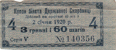 3 Hryven & 60 Shaviv F Small Coupon Note From Ukraine1918!used As Small Change