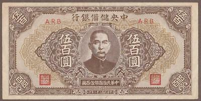 1943 (45) China (Central Reserve) 500 Yuan Note