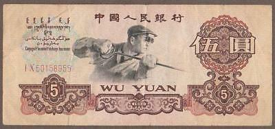 1960 China (Republic) 5 Yuan Note