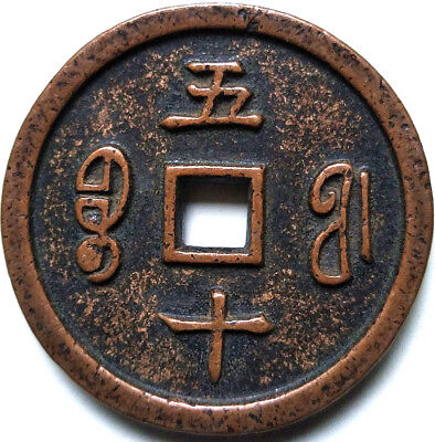 China Ancient bronze coin Diameter:64mm/thickness:8mm