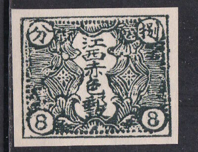 1930 China Communist Liberation Area Jangxi Red Post 8c Reproduction Stamp sv