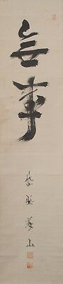 "#1127 Japanese Tea Ceremony Scroll: ""BUJI (Peace)"" by Daitoku-ji Abbot"