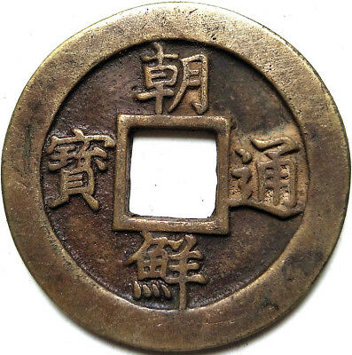 Korea Ancient bronze coin Diameter:47mm/thickness:3mm