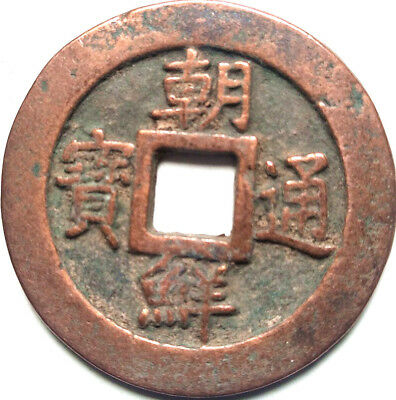 Korea Ancient Bronze coins Diameter:47mm/thickness:3mm