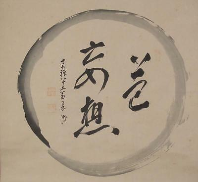 #1133 Japanese Tea Ceremony Scroll: ENSO by Nanzen-ji Abbot