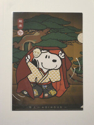 KANZE NOH THEATER x PEANUTS SNOOPY AOINOUE design Document Folder