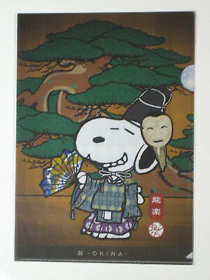 KANZE NOH THEATER x PEANUTS SNOOPY OKINA design Document Folder