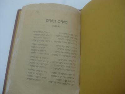 1914 Tunis קאים ונאים Kaim Venaim JUDEO-ARABIC POEM IN HONOR OF JEWISH HOSPITAL