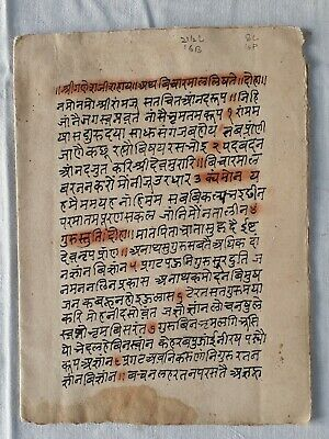 India Old Intresting Sanskrit Hand Written Manuscript. 8 Leaves,16 Pages