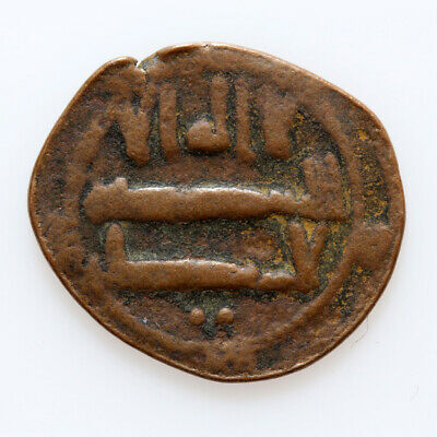 Uncertain Medieval Bronze Hammered Islamic Islam Coin