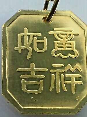 BEAUTIFUL 24K 9999 solid gold bar with CHINESE CALLIGRAPHY engraving..5.1gm....