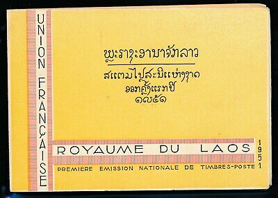 [H12302] Laos 1952 : Good Very Fine MNH Complete Booklet - $390
