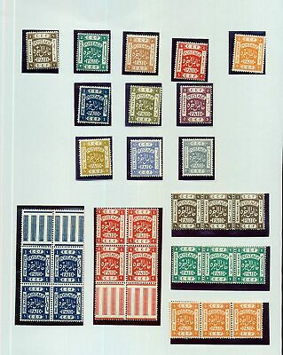 Palestine Early MNH MH (Appx 28 Stamps) KM 755