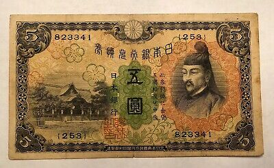 Japanese 5 Yen 1930 P#39 Currency Note