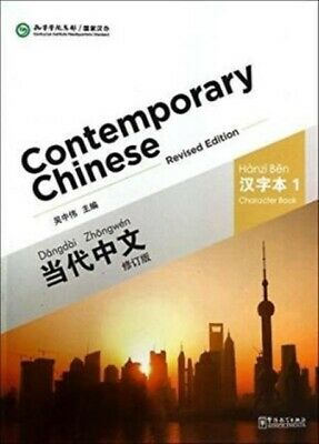 Contemporary Chinese Vol.1 - Character Book (Paperback), Zhongwei...