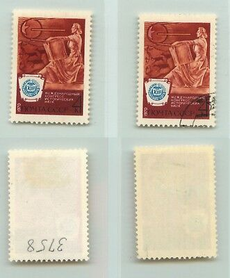 Russia USSR 1970 SC 3758 Z 3835 MNH and used . e8751