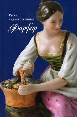 Russian Art Porcelain 100th anniversary of the Rybinsk Museum Gardner Popov