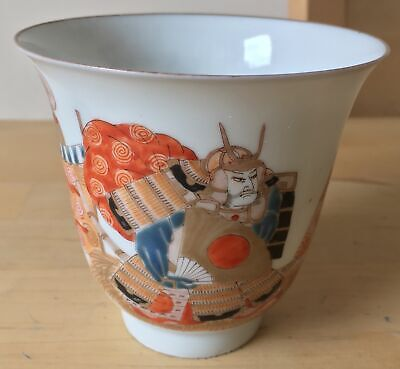 signed FINE & RARE QUALITY antique JAPANESE two SAMURAI WARRIORS LIBATION CUP
