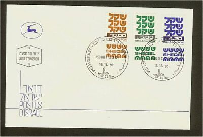 1980 - Israel FDC Mi. 839-841  - Definitive series in new values [NL232]