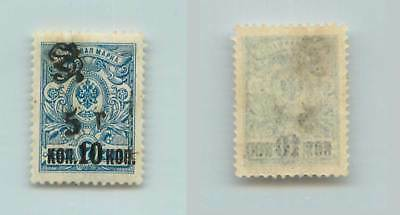 Stamps F7272 100% Guarantee Armenia 1920 Sc 145a Mint Handstamped Type F Or G Black