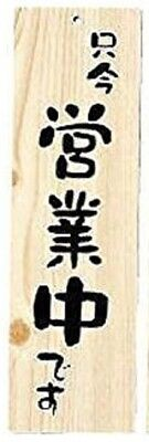 Open / Closed Hanging Shop Sign  Reversible Japanese specification free sipping