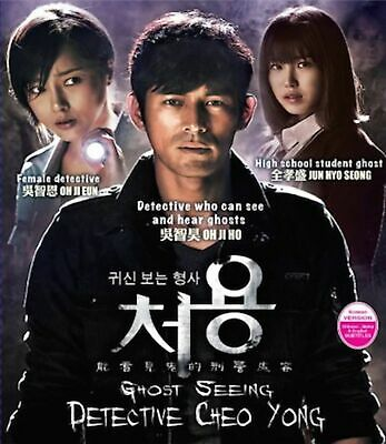 KOREAN DRAMA DVD Ghost Seeing Detective Cheo Yong (2014) English Subtitle
