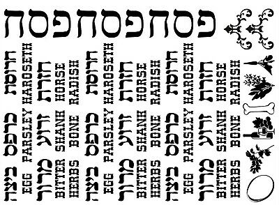 "Seder Plate Words 5""X7"" Card 29 pcs Black Fused Glass Decals 19CC1140"