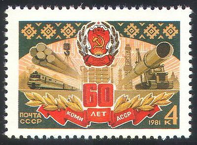 Russia 1981 Train/Tractor/Transport/Cranes/Rail/Railways/Industry 1v (n24549)