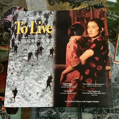 TO LIVE LASERDISC (Not record or dvd) Rare Mandarin Ch with English Subtitles