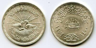 1979 Egypt One Pound Silver Coin Prophet Muhammad Migration Mecca to Medina Unc.