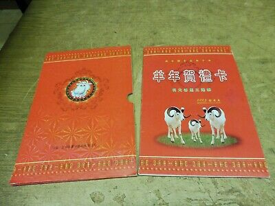 China , KMS / Coin Set ,  Münzen + Banknoten , im Original Folder