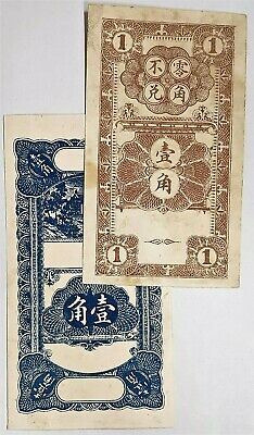 CHINA 1949 ... 1 and 10 CENTS ... RARE UNIFACE SPECIMEN NOTES.... aUNCIRCULATED