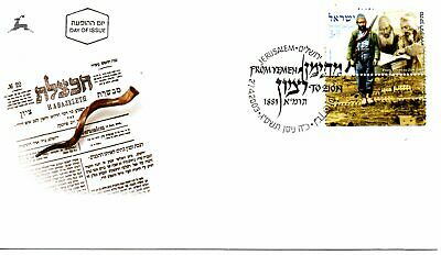 Israel FDC #1515 Tab Single 2003 (9987)