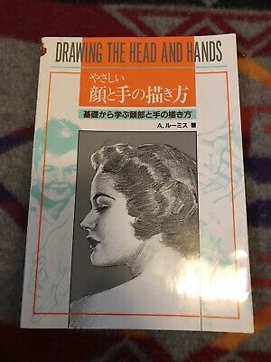 Drawing The Head & Hands Great Japanese Tattoo Art Reference Book Pinups Flash