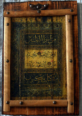 Antique Original Quran Page on Wooden Frame