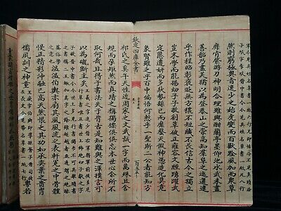 Collection Chinese Painted Hard Skin Old Books - 四库全书 Calligraphy Picture