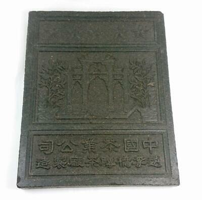 Rare Antique / Vintage Chinese Tea Brick