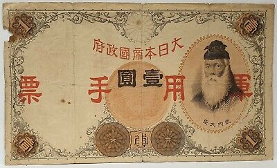Japan 1889 . 1 Yen . Collector's Specimen .Great Imperial Government Note .Rare