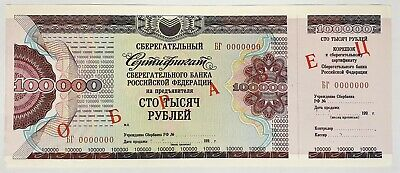 Russia 1994 . 100,000 Rubles . Collector's Specimen Savings Bank Bond .Scarce