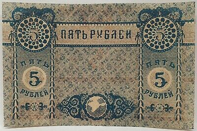 Russia 1918 .5 Roubles .Uniface .Collector's Specimen Note. No Serials .Scarce