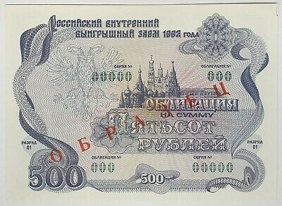 Russia 1992 ... 500 Roubles ... Specimen Banknote... Uncirculated And Scarce