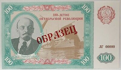 Russia 2016 ... 100 Rubles ... Specimen Banknote... Rare And Uncirculated