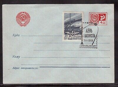 Russia 1968 Used Postal Stationery, Topical Boat !!