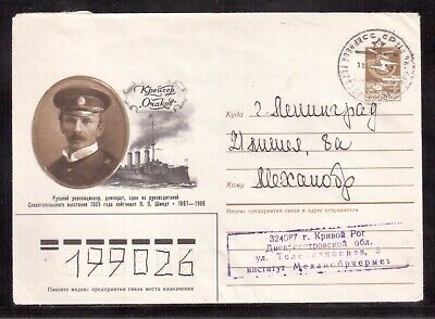 Russia 1987 Illustrated Used Postal Stationery Souvenir Cover !! A2