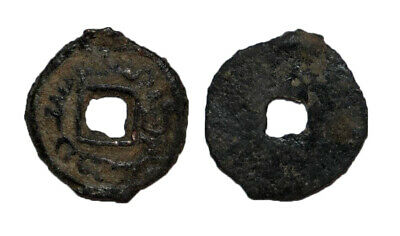 (14885) Semirech'e Tukhus AE SMALL cash-like coin  -RR.