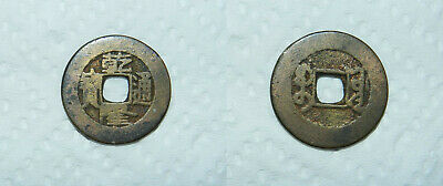 OLD CHINA COIN - CHING DYNASTY - 25mm