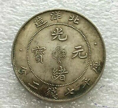 Silver dollar in China Old silver coins Beiyang make Silver coin Collection 1908